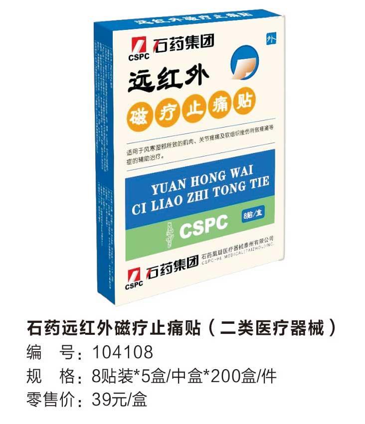 易胜博app苹果版远红外磁疗止痛贴