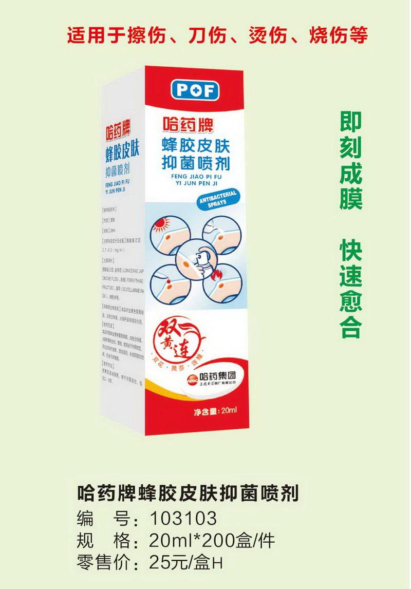 易胜博app苹果版蜂胶皮肤抑菌喷