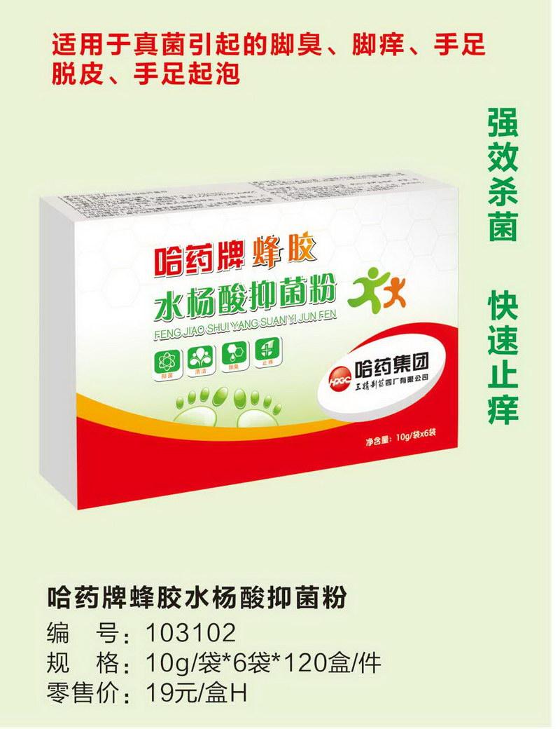 易胜博app苹果版蜂胶水杨酸抑菌