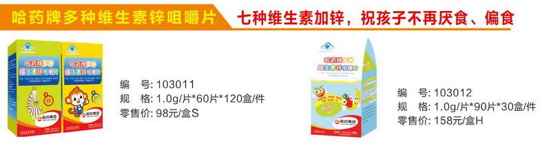 易胜博app苹果版多种维生素锌咀嚼片