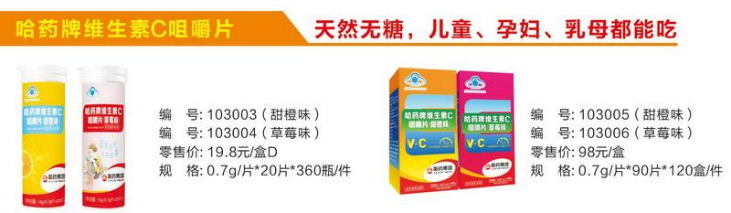 易胜博app苹果版维生素C咀嚼片