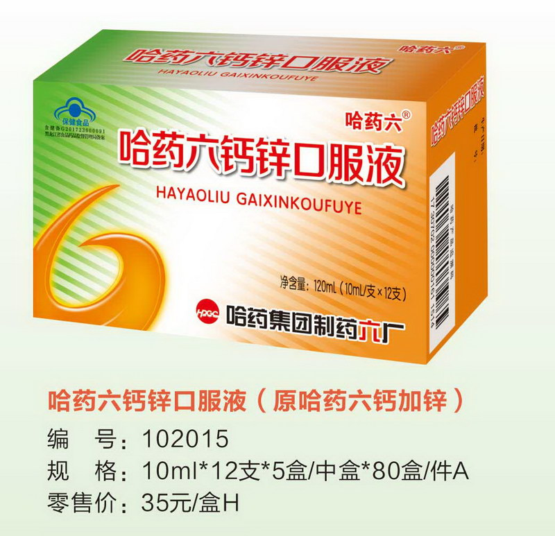 哈药六钙锌口服液