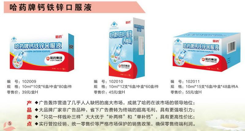 易胜博app苹果版钙铁锌口服液